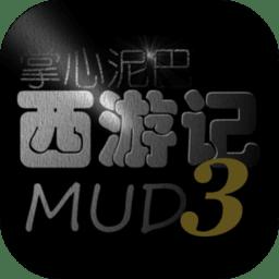 掌心泥巴西游记最新版本 v3.3.7 安卓版