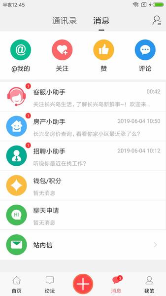 长兴岛生活网客户端 v5.0.2 安卓版