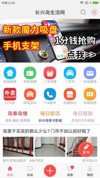 长兴岛生活网app下载