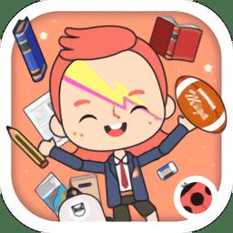 米加小镇学校完整版v1.1 安卓版