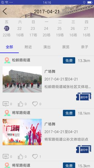 淄川文化云最新版 v2.5 安卓版