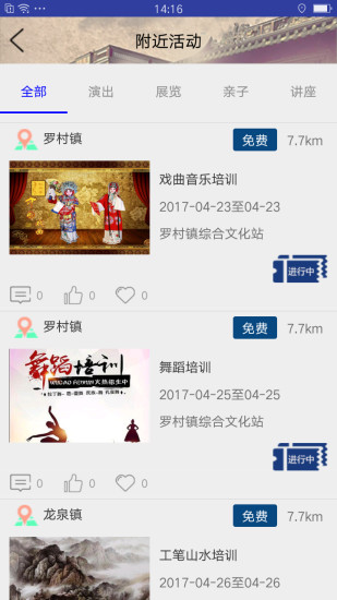 淄川文化云app