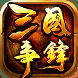 三国争锋9665手游v4.0.0.2 安卓版