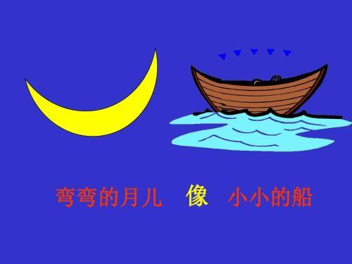 一年级小小的船课件 人教版