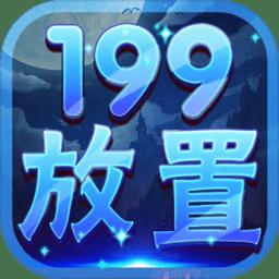 199放置奇迹官方版