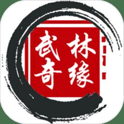 武林奇缘手游v1.0 安卓版