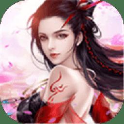 御龙修仙传手游v3.0.0 安卓版