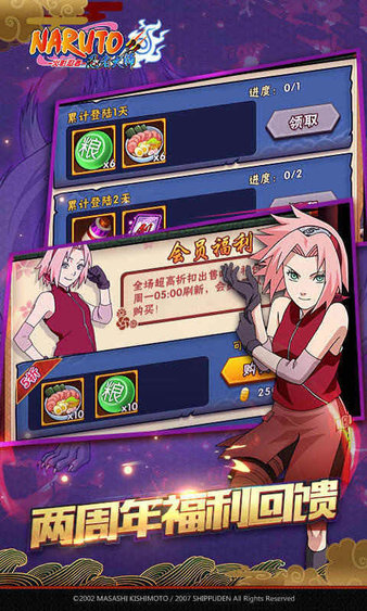 火影忍者忍者大师乐嗨嗨加速版 v4.0.0 安卓版