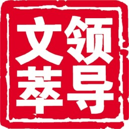 �I��文萃�子版2019