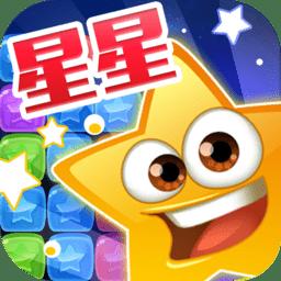 连环消星星游戏 v2.0.1 安卓版