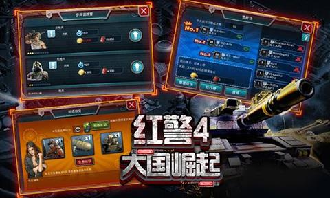 红警4大国崛起电脑版