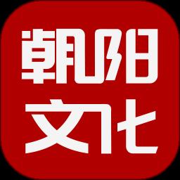 朝�文化云平�_