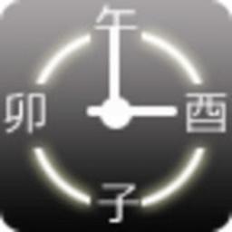 汉字时钟appv1.02 三水半小