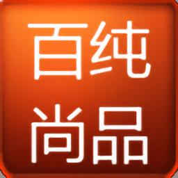 百纯尚品网手机版v2.6.1.2 安卓版