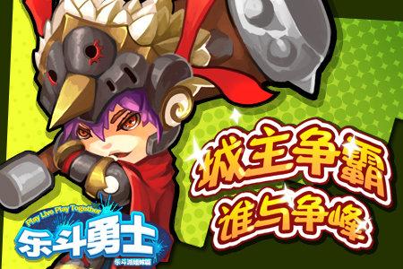 乐斗勇士手机版 v1.2.1 安卓版