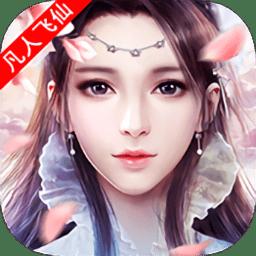 成仙��B版 v1.0.1.2267 安卓版