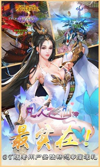 成仙ol游�� v1.0.1.2267 安卓版