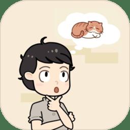 藏猫猫大作战官方版