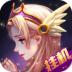 天使童话挂机手游 v1.4 安卓版