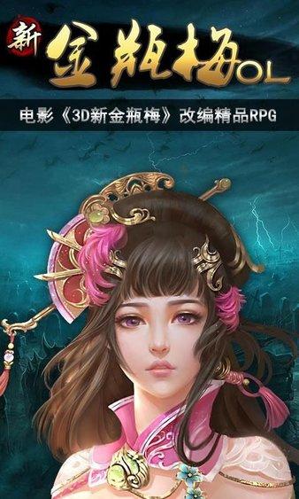 新金瓶梅ol手游 v1.4.8 安卓版