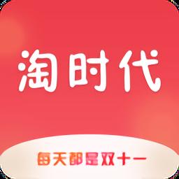 淘时代appv2.1.1 安卓版