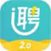 u聘app v2.0.2 安卓版