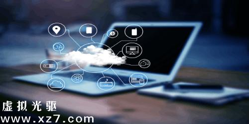 虚拟光驱软件有哪些?免费的虚拟光驱软件_虚拟光驱官方下载