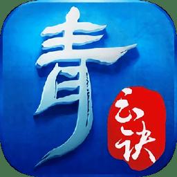 青云门手机版