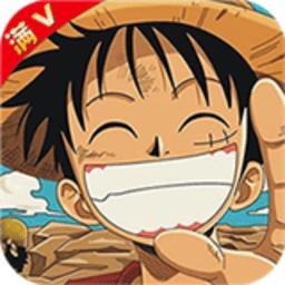 草帽航海王手游 v1.0 安卓版