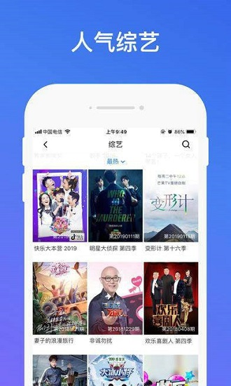 绿茶tv app