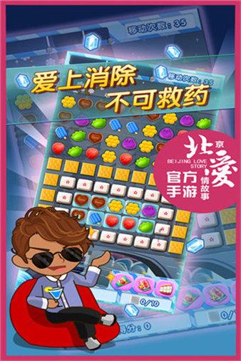 北京爱情故事手游 v1.16.0 安卓版