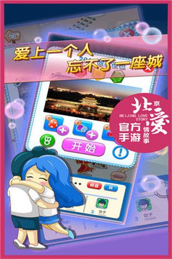 北京爱情故事游戏
