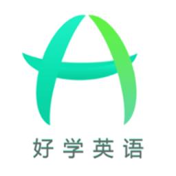 好学英语app v1.1.7 安卓版