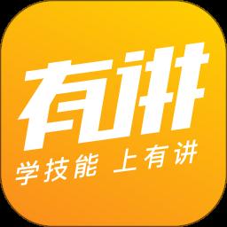 有讲课堂app v1.2.2.0 安卓版