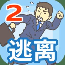 逃离公司2中文破解版 v2.1 安卓版