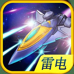 雷电飞机大战内购破解版v1.2.2 安卓版