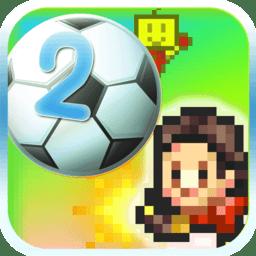 冠军足球物语2老版本v1.30 安卓版