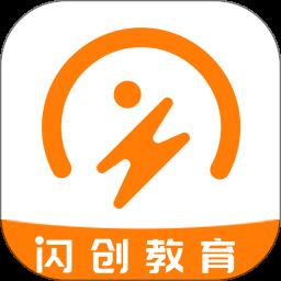 闪创教育appv1.0.5 安卓版