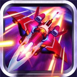 猎空战机单机游戏 v1.1.25 安卓版
