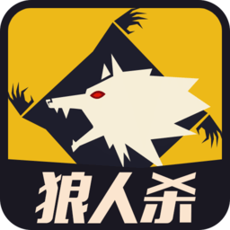天黑狼人杀内购破解版 v2.2.8 安卓无限金币版