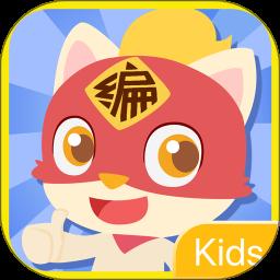 编程猫kids校园版app v1.6.4 安卓最新版