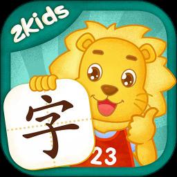 2kids学汉字完整版v5.1.0 安