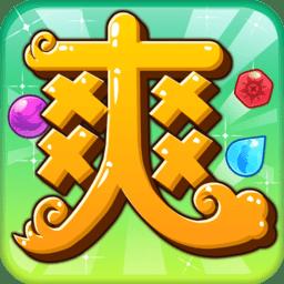 爆爽三国手游 v1.2.2 安卓版