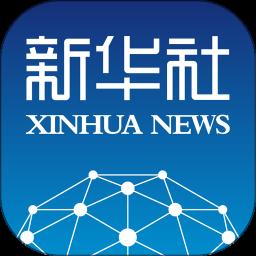 新华社app v7.0.2 安卓最新版