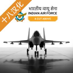 印度空军模拟器中文版 v1.00 安卓版
