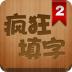 ��狂填字2手游 v3.6.0 安卓版
