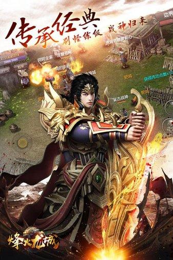 烽火龙城手游 v1.0.0 安卓版
