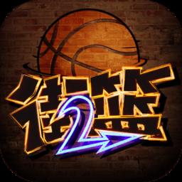 街篮2手游v1.0 安卓预约版