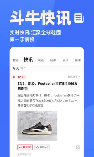 斗牛donew手�C版 v3.5.8 安卓最新版