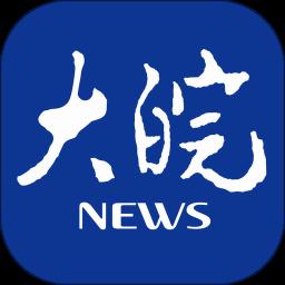 大皖新闻app v1.2.1 安卓版